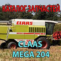 Каталог запчастей CLAAS Mega 204 - Клаас мега 204