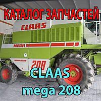 Каталог запчастей CLAAS mega 208 - КЛААС мега 208