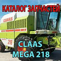 Каталог запчастей CLAAS Mega 218 - Клаас мега 218