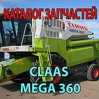 Каталог запчастей CLAAS Mega 360 - клаас мега 360