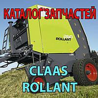 Каталог запчастей CLAAS Rollant - Клаас ролант