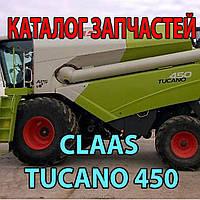 Каталог запчастей CLAAS tucano 450 - клаас тукано 450