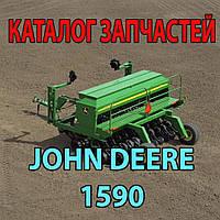 Каталог запчастей John Deere 1590 - Джон Дир 1590