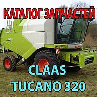 Каталог запчастей CLAAS Tucano 320 - Клаас тукано 320