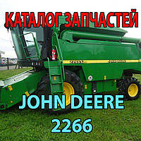 Каталог запчастей John Deere 2266 - Джон Дир 2266