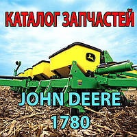 Каталог запчастей John Deere 1780 - Джон Дир 1780