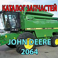 Каталог запчастей John Deere 2064 - Джон Дир 2064