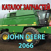 Каталог запчастей John Deere 2066 - Джон Дир 2066