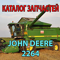 Каталог запчастей John Deere 2264 - Джон Дир 2264