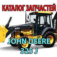Каталог запчастей John Deere 325J - Джон Дир 325