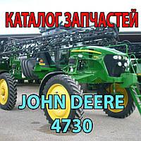 Каталог запчастей John Deere 4730 - Джон Дир 4730
