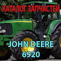 Каталог запчастей John Deere 6920 - Джон Дир 6920