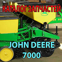 Каталог запчастей John Deere 7000 - Джон Дир 7000