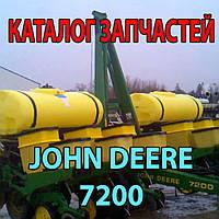 Каталог запчастей John Deere 7200 - Джон Дир 7200