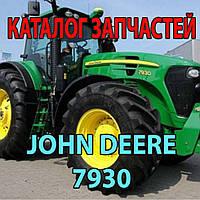 Каталог запчастей John Deere 7930 - Джон Дир 7930