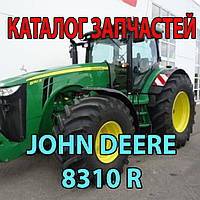 Каталог запчастей John Deere 8310R - Джон Дир 8310Р
