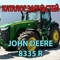 Каталог запчастей John Deere 8335R - Джон Дир 8335Р