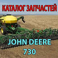 Каталог запчастей John Deere 730 - Джон Дир 730