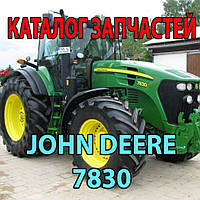 Каталог запчастей John Deere 7830 - Джон Дир 7830