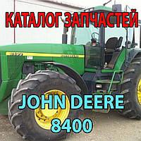 Каталог запчастей John Deere 8400 - Джон Дир 8400
