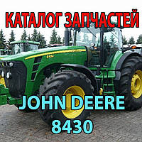Каталог запчастей John Deere 8430 - Джон Дир 8430