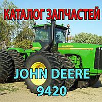 Каталог запчастей John Deere 9420 - Джон Дир 9420