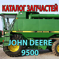 Каталог запчастей John Deere 9500 - Джон Дир 9500