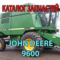 Каталог запчастей John Deere 9600 - Джон Дир 9600