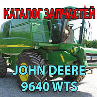 Каталог запчастей John Deere 9640 WTS - Джон Дир 9640 ВТС