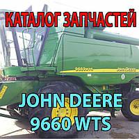 Каталог запчастей John Deere 9660 WTS - Джон Дир 9660 ВТС