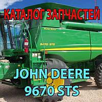 Каталог запчастей John Deere 9670 STS - Джон Дир 9670 СТС