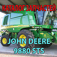 Каталог запчастей John Deere 9880STS - Джон Дир 9880 СТС