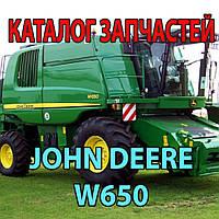 Каталог запчастей John Deere W650 - Джон Дир В650