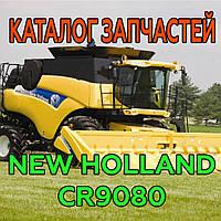 Каталог запчастей New Holland CR9080 - Нью Холланд CR9080