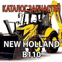 Каталог запчастей New Holland B110 - Нью Холланд В110