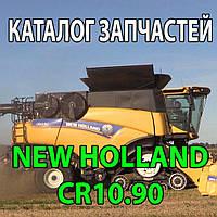 Каталог запчастей New Holland CR10.90 - Нью Холланд CR10.90