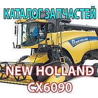 Каталог запчастей New Holland CX6090 - Нью Холланд СХ6090