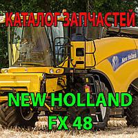 Каталог запчастей New Holland CX8040 - Нью Холланд СХ8040