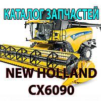 Каталог запчастей New Holland CX8080 - Нью Холланд СХ8080