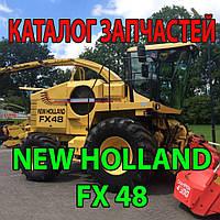 Каталог запчастей New Holland FX48 - Нью Холланд ФХ48