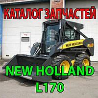 Каталог запчастей New Holland L170 - Нью Холланд L170