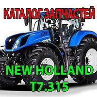 Каталог запчастей New Holland T7.315 - Нью Холланд T7.315
