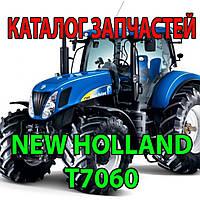 Каталог запчастей New Holland T7060 - Нью Холланд Т7060