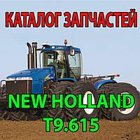 Каталог запчастей New Holland T9.615 - Нью Холланд Т9.615