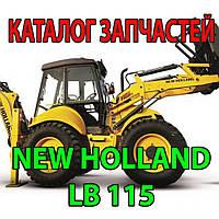 Каталог запчастей New Holland LB115 - Нью Холланд LB115