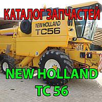 Каталог запчастей New Holland TC56 - Нью Холланд ТС56