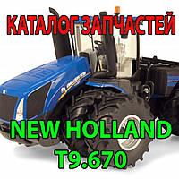 Каталог запчастей New Holland T9.670 - Нью Холланд Т9.670