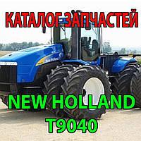 Каталог запчастей New Holland T9040 - Нью Холланд Т9040