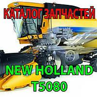 Каталог запчастей New Holland TC5080 - Нью Холланд ТС5080