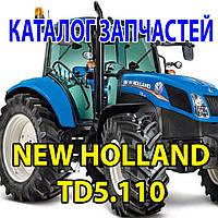 Каталог запчастей New Holland TD5.110 - Нью Холланд ТД5.110